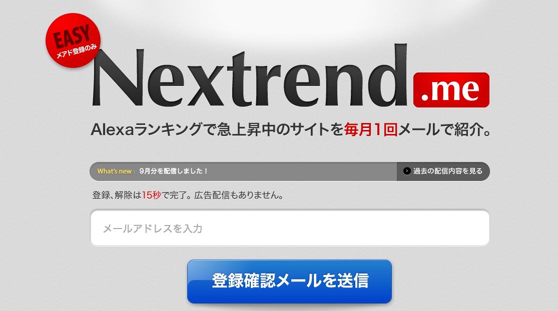 Nextrend