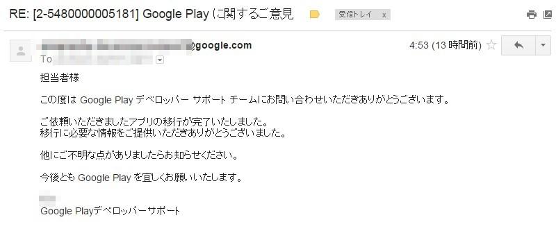 GOOGLE メール画面
