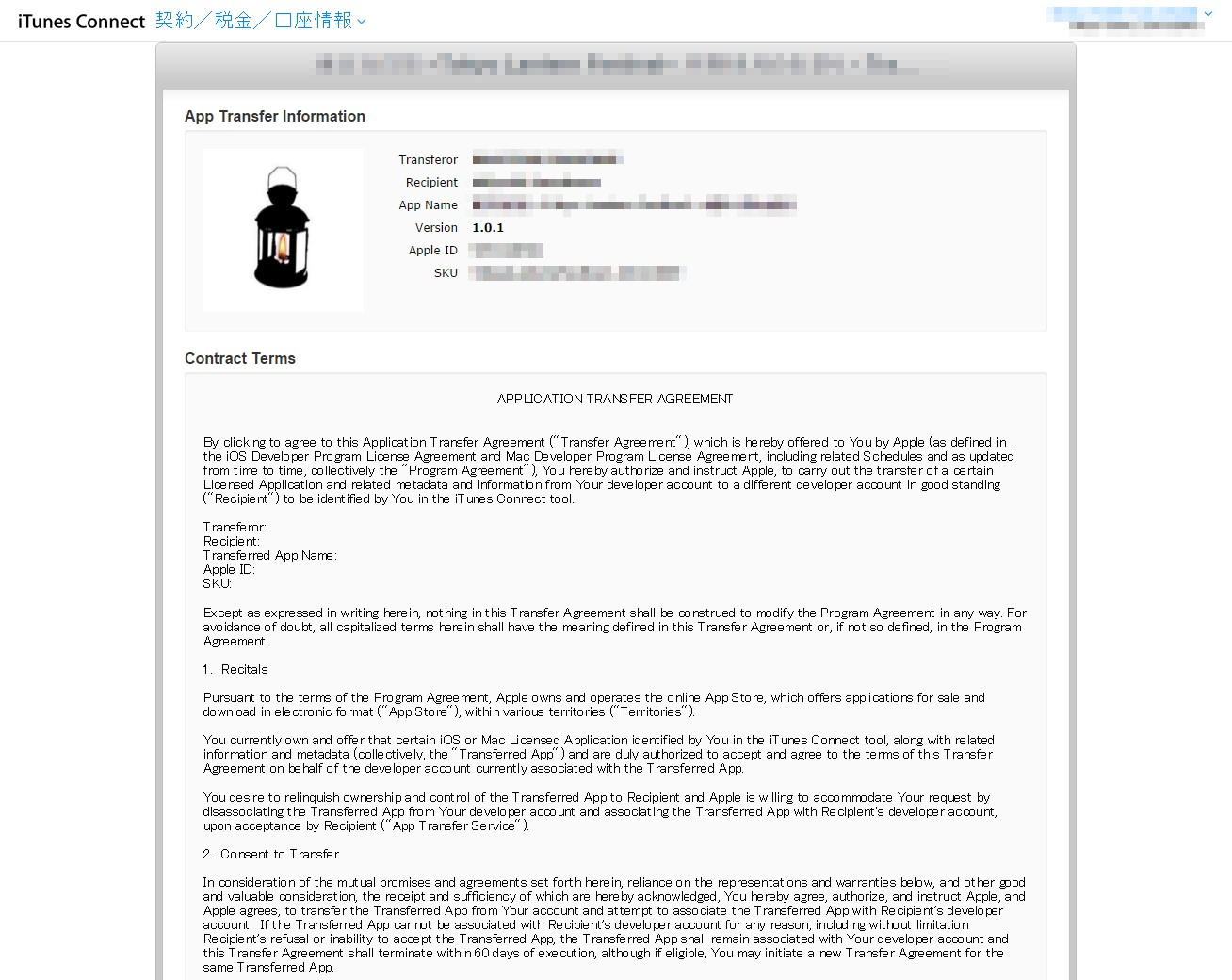 Request Transferチェック画面