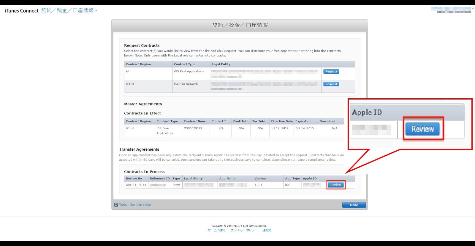 iTunes Connectにログイン「契約/税金/口座情報」メニュー画面