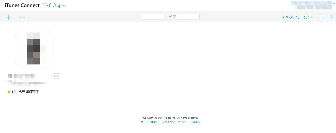 マイApp内譲渡アプリの選択画面